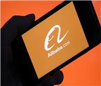 «علي بابا» تحطم الرقم القياسي لمبيعاتها بـ 30.7 مليار دولار في «عيد العزاب»