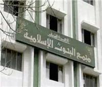 «البحوث الإسلامية» تناقش غدا مجموعة من القضايا الفقهية المعاصرة