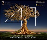 20 فيلمًا من «الواقع الافتراضي» في مهرجان القاهرة السينمائي