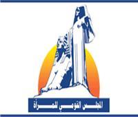 «قومي المرأة» ينظم ورشة العمل الثانية للإعلامين حول قضايا المرأة.. الجمعة