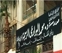 استجابة للمواطنين.. تغيير اسم مدرسة محمد البرادعي بالإسكندرية