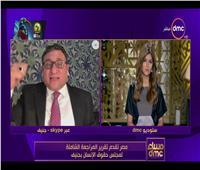 فيديو  عقيل : استعراضنا خطوات تحسين أوضاع حقوق الإنسان في مصر