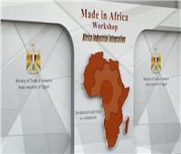 انطلاق فعاليات ورشة عمل «صنع في أفريقيا» الأربعاء المقبل