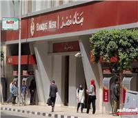 تخفيض أسعار الفائدة على الشهادات الثابتة في بنك مصر.. تعرف على النسبة