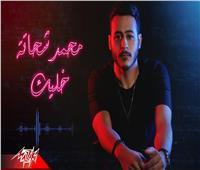 فيديو| محمد شحاتة يطرح أحدث أغانيه «خليك»