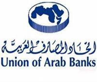 اتحاد المصارف العربية يعقد مؤتمره السنوي بالقاهرة بدلا من بيروت