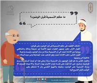 ما حكم التسمية قبل الوضوء؟.. «البحوث الإسلامية» تجيب