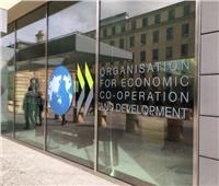 «الذكاء الاصطناعي» على مائدة اجتماعات منظمة التعاون الاقتصادي والتنمية