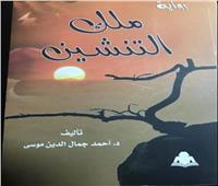احمد جمال الدين يطلق «ملك التنشين» من مكتبة مصر الجديدة