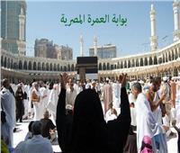 رسميا| بدء تشغيل بوابة العمرة المصرية.. غدا