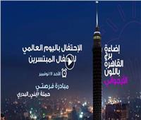 صندوق «تحيا مصر» يحتفي باليوم العالمي للأطفال المبتسرين بإضاءة برج القاهرة