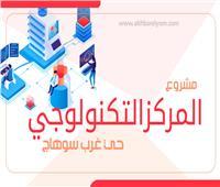 انفوجراف| تطوير المركز التكنولوجي بغرب بسوهاج بتكلفة ١٠٠ ألف جنيه