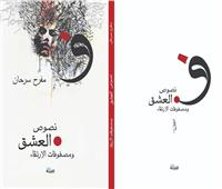 «نصوص العشق ومصفوفات الارتقاء».. ديوان جديد لمفرح سرحان