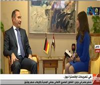 فيديو| سفيرنا في برلين يكشف تفاصيل زيارة الرئيس السيسي لألمانيا