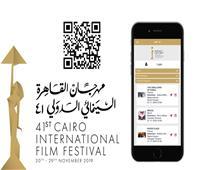 تعرف على طريقة حجز تذاكر أفلام مهرجان القاهرة السينمائي عبر «تذكرني»