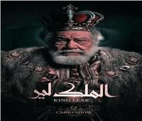 «الملك لير» يعود لجمهوره بالتجمع الخامس.. الجمعة