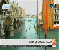 فيديو| استمرار الفيضانات في إيطاليا