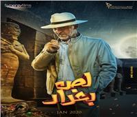 فتحي عبد الوهاب يتصدر الأفيش الثاني لفيلم «لص بغداد»