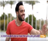 فيديو| استشاري صحة نفسية يوجه رسالة لـ «رامي جمال»