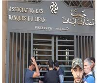 نقابات موظفي مصارف لبنان: توقف إضراب البنوك رهن بإيجاد آلية للمعاملات المصرفية