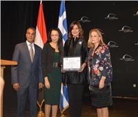 منتدى الصداقة المصرية اليونانية يكرم وزيرة الهجرة ويشيد بـ«إحياء الجذور»