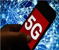 ثغرات في شبكات الجيل الخامس تعرض الهواتف الذكية للخطر