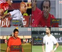 فيديو| لاعبو كرة قدم شهرتهم أكلات معروفة