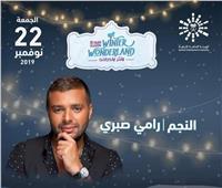 رامي صبري يستعد لإحياء حفل للمرة الثانيه بالسعودية.. الجمعة