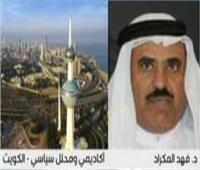 فيديو| محلل سياسي: إعلان الحكومة الكويتية الجديدة خلال أسبوع