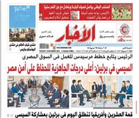 تقرأ في الأخبار| السيسى في برلين: أعلى درجات الجاهزية للحفاظ على أمن مصر