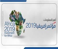 إنفوجراف| ما لا تعرفه عن مؤتمر إفريقيا 2019
