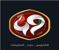 في عيدها الوطني الـ49| لماذا تحتفل سلطنة عمان يوم 18 نوفمبر