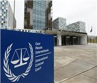 خاص| المحكمة الجنائية الدولية: لا توجد قضايا مرفوعة ضد مسئولين إسرائيليين