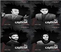 الخميس.. افتتاح مسرحية «ظل الحكايات» على «البالون»