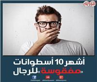 اليوم العالمي للرجال| 10 «أسطوانات مفقوسة» للهروب من المسؤولية