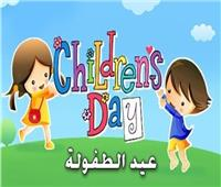 فيديو| 15 دولة تشارك فى احتفاليات الحكومة باليوم العالمي للطفولة