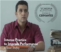 «التدريبات القصوى لتحسين الأداء» يفوز بمهرجان ميدفيلم