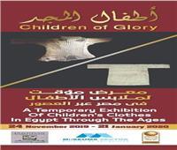 «الآثار»: متحف النسيج المصري يحتفل باليوم العالمي للطفل
