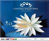 سفراء البرازيل وسنغافورة في مؤتمر «حيادية المناخ - رؤية 2050» بالقاهرة