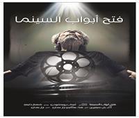 العرض العالمي الأول لفيلم «فتح أبواب السينما» لنزار عندارى