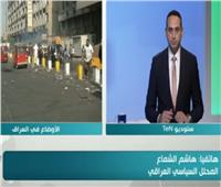 فيديو.. سياسي عراقي: الحراك الشعبي يتصاعد