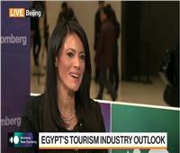فيديو| المشاط لـ«بلومبرج»: السياحة المصرية تحقق إيرادات غير مسبوقة