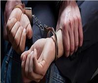 ضبط عاطل هارب من حكم بالسجن المؤبد في حملة لتنفيذ الأحكام بكوم حمادة
