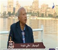 هاني شنودة: «أول ما شوفت محمد منير حصلت كميا»