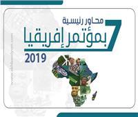 إنفوجراف|  7 محاور رئيسية بمؤتمر إفريقيا 2019