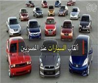 فيديو  «القردة والدبانة».. تعرف على أغرب أسماء السيارات عند المصريين