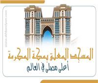 إنفوجراف| المسجد المعلق بمكة المكرمة أعلى مصلى في العالم