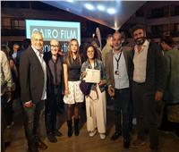 صور  «ليلى وأنا» يفوز بجائزة قنوات ART بمهرجان القاهرة السينمائي