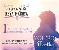 مهرجان «هي مصرية».. يوم ترفيهي وثقافي بمناسبة حملة مناهضة العنف ضد المرأة