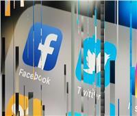 ثغرة أمنية تتيح الحصول على بيانات مستخدمي فيسبوك وتويتر